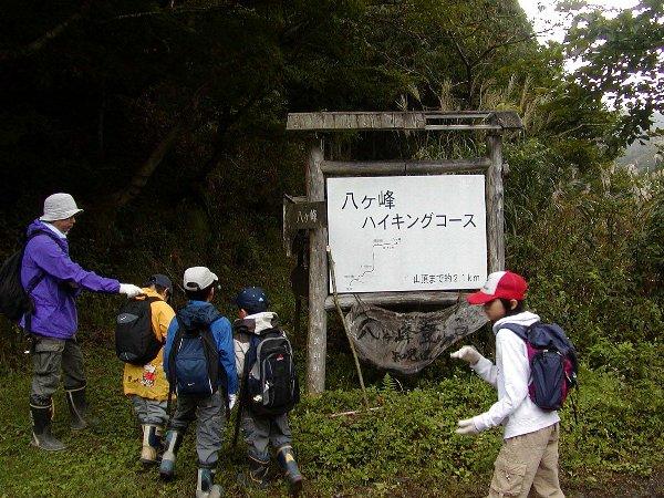美山 八ヶ峰ハイキング その1_c0057390_23593971.jpg