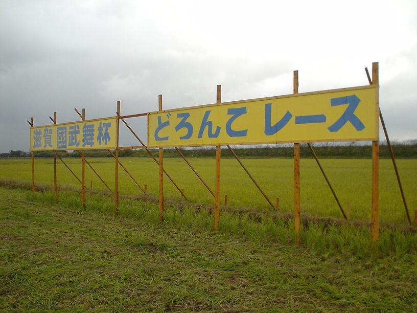 ☆どろんこレースのお知らせ☆_f0069610_2219215.jpg
