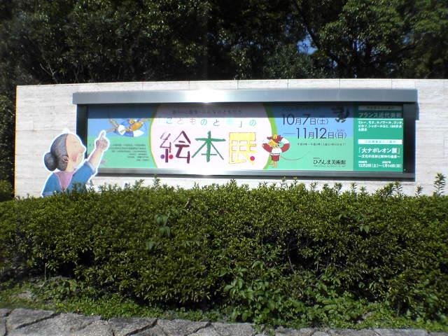 こどものともの絵本展 in 広島 松居直さんの講演を拝聴して・・・_b0053618_11454879.jpg