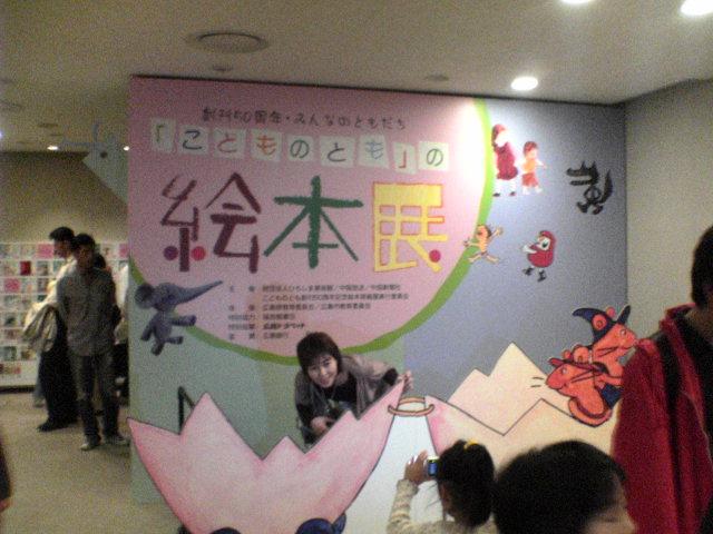 こどものともの絵本展 in 広島 松居直さんの講演を拝聴して・・・_b0053618_1147270.jpg