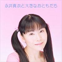 ポットキャスト『永井真衣と大きなおともだち』 スタート!!_e0025035_17291097.jpg