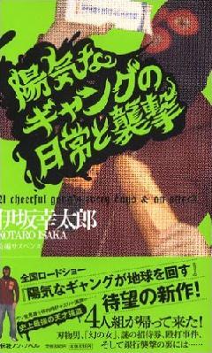伊坂幸太郎「陽気なギャングの日常と襲撃」_b0037749_13273941.jpg