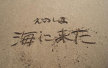 低気圧は北へ、僕は鎌倉へ_e0071652_12172055.jpg
