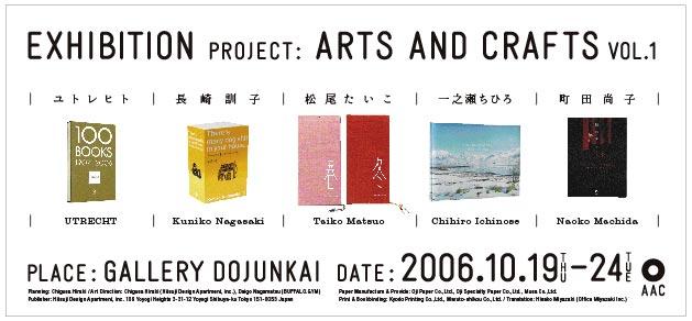 展覧会■Project: ARTS AND CRAFTS [ひつじ工房]【アートプロジェクト】_e0091712_22543955.jpg