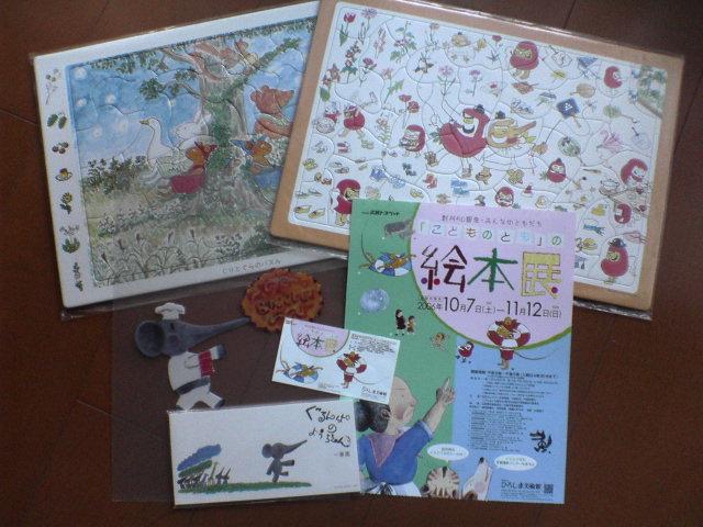 こどものともの絵本展 in 広島 松居直さんの講演を拝聴して・・・_b0053618_139230.jpg