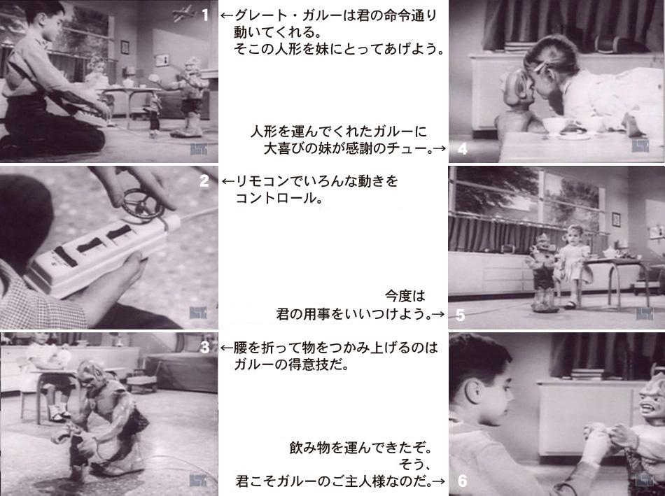 1960年代アメリカのオッキモチャのこと・その2_a0077842_7152491.jpg