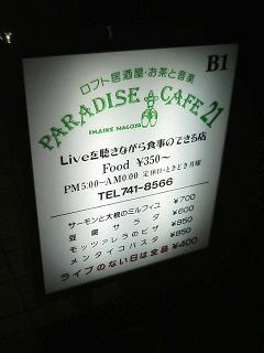 柴草玲 in パラダイスカフェ21_e0013944_2248838.jpg