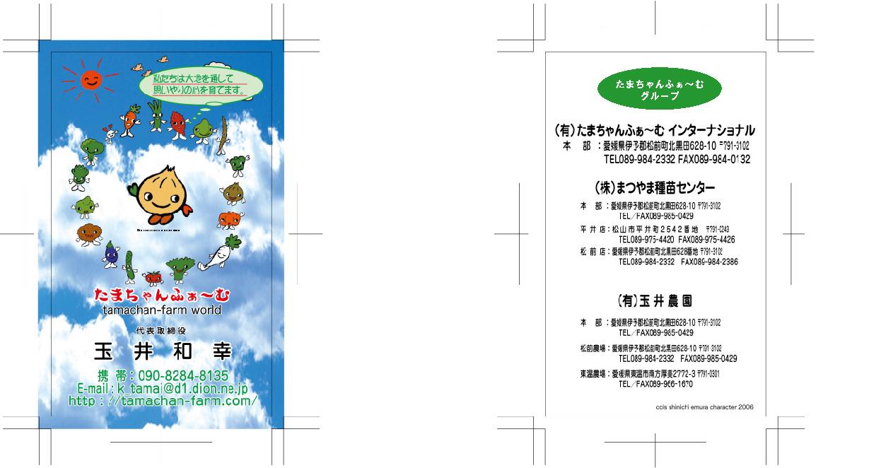 玉井農園たまちゃんふぁーむキャラクターデザイン_e0082852_1448566.jpg