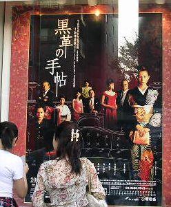 2006年10月13日(金)・・・黒革の手帖_f0060461_13392036.jpg