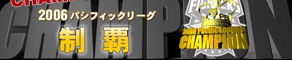 日本ハム優勝!!!。。。_a0059484_14221472.jpg