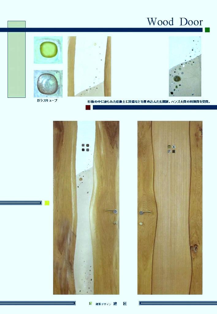 Wood Door_e0010418_10405017.jpg
