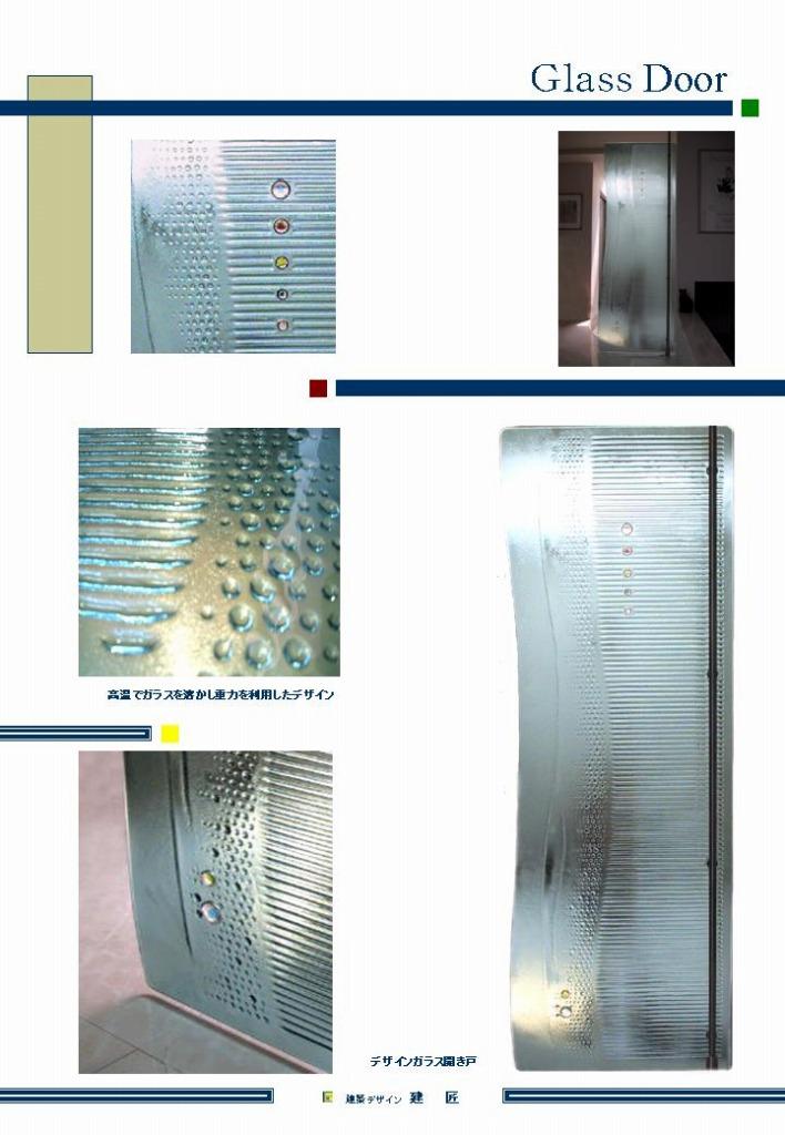 Glass Door_e0010418_10433340.jpg