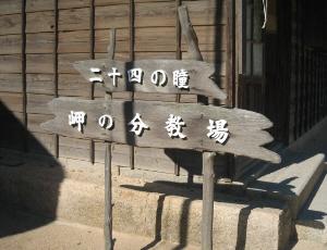 古ぼけた味のある板看板。上には二十四の瞳、下には岬の分教場と文字が貼り付けられています。