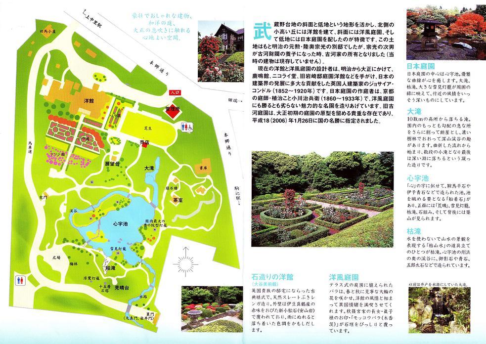 旧古河庭園より。_d0061857_11315691.jpg