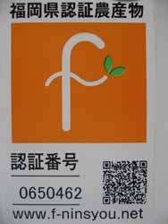 福岡県の減農薬減化学肥料栽培認証マーク。_f0018099_9215494.jpg