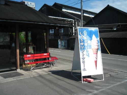 売店の前に真っ赤なベンチが置かれてあり、その前に屋根まで届くような大きな看板が。ソフトクリームの大きく描かれた看板です。小豆島の嬉しい味、しょうゆソフトクリームとのキャッチフレーズ付きです。