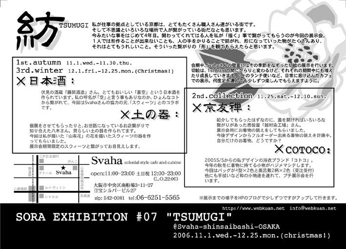 ■個展のお知らせ_d0051613_21331315.jpg