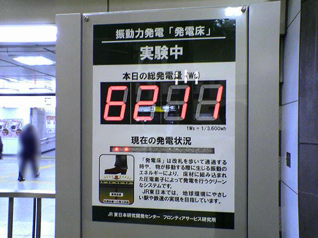 振動力発電「発電床」 東京駅丸の内北口_a0016730_23172474.jpg