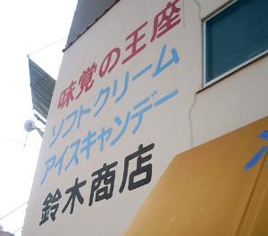 白い壁には、味覚の王座・ソフトクリーム・アイスキャンデー・鈴木商店と大きく書かれています。