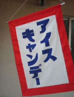 白地に真っ赤な枠組み、青い文字でアイスキャンデーと書かれた垂れ幕。