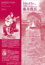 藤井眞吾ギターリサイタル in 函館_e0103327_1120241.jpg