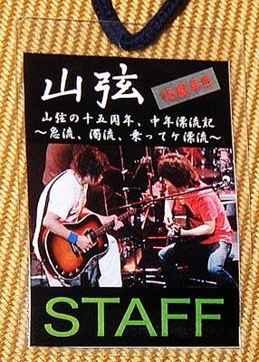 山弦 (Band Set) @ Shibuya-AX_e0053731_20324255.jpg