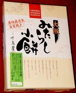 山弦 (Band Set) @ Shibuya-AX_e0053731_20355815.jpg