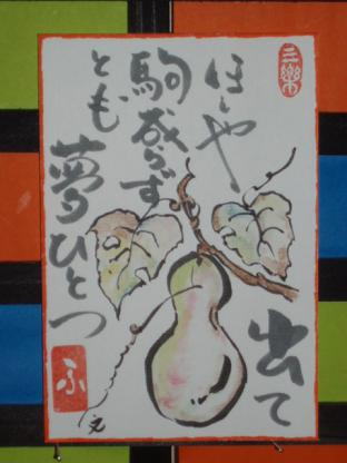 絵手紙(菜園のひょうたん)33_b0104092_12515145.jpg