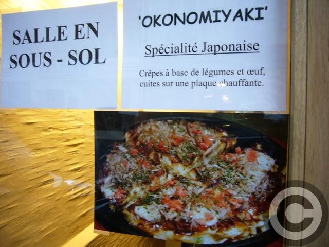 ■日本料理最新情報(サンタンヌ通り、パリ)_a0014299_23544284.jpg