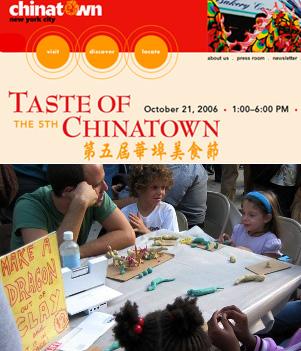 中華街で食の祭典! -Taste of Chinatown_b0007805_1150691.jpg