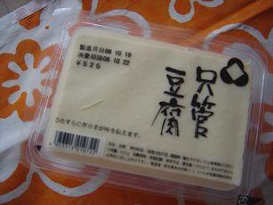 濃厚こっくり・・・なお豆腐_d0041729_22543212.jpg