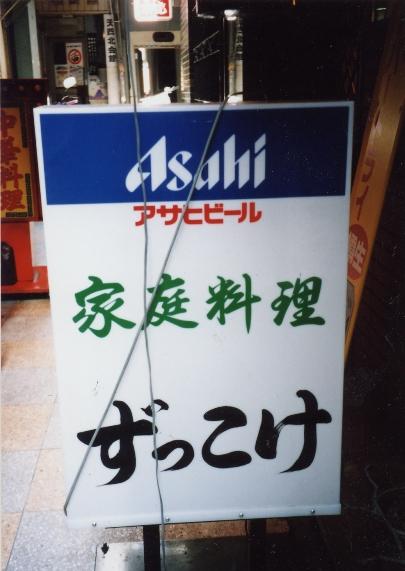 ズッコケ三人組_a0037241_23244890.jpg