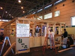 第4回環境・森林フェア始まります。_c0069972_17242686.jpg
