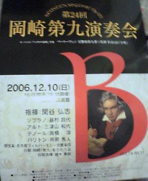 岡崎第九演奏会_a0059281_1328625.jpg