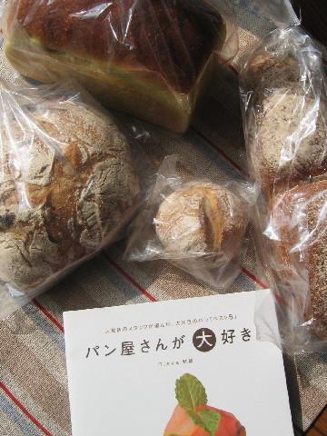 パルケ家秋のパン祭り その1_b0065587_11365343.jpg