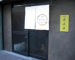 西新宿 京都鉄板焼き 丹波亭へ_a0057402_9353751.jpg