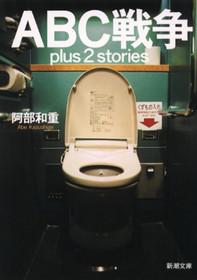 ABC戦争 Plus 2 stories_c0025217_1744759.jpg