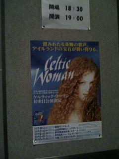 ケルティック・ウーマン in 愛知県芸術劇場 大ホール_e0013944_2405018.jpg