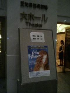 ケルティック・ウーマン in 愛知県芸術劇場 大ホール_e0013944_2414715.jpg