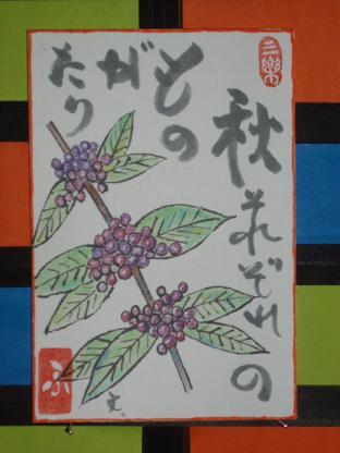 絵手紙(紫式部の実)35_b0104092_18282348.jpg