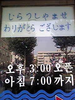 韓国ソウルの旅~2006・秋~_f0011498_17254998.jpg