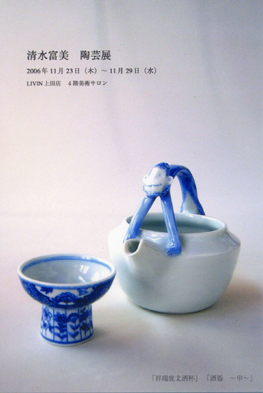 清水富美 陶芸展 終了しました_b0029304_21585477.jpg