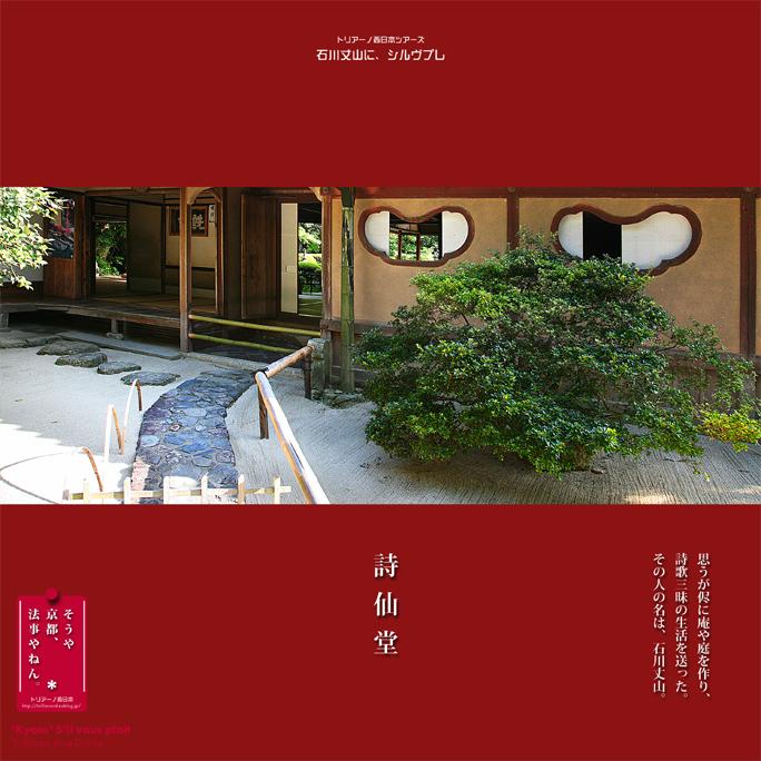 京都シルヴプレ 48 詩仙堂 01     憧れの石川丈山_f0038408_11214393.jpg