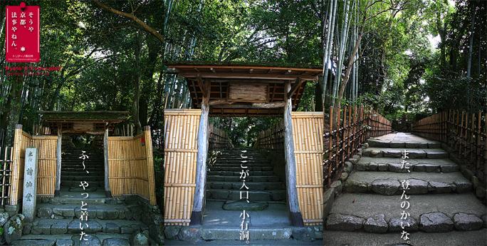 京都シルヴプレ 48 詩仙堂 01     憧れの石川丈山_f0038408_11234987.jpg