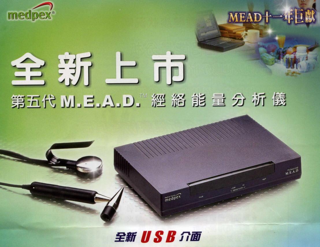 M.E.A.D. 経絡エネルギー分析儀 (良導絡測定)_d0077719_19523545.jpg