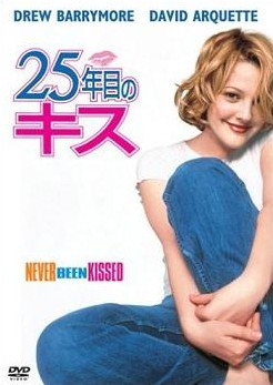 25年目のキス Never been kissed_e0040938_02991.jpg