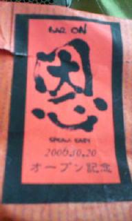 ☆BAR 恩 ON オープン☆_e0083143_7403354.jpg