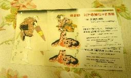 浮世絵ー江戸歌舞伎の世界展_b0107544_2045486.jpg