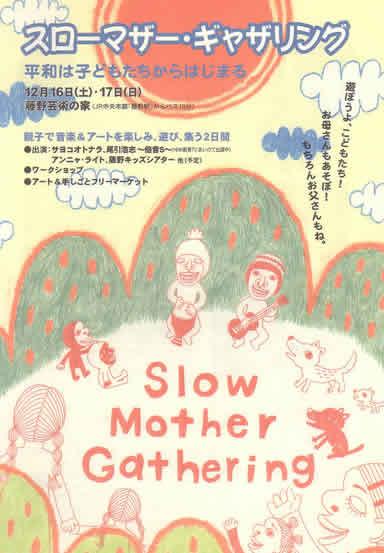 (案内)Slow Mother Gathering 12/16・17_f0105147_1424099.jpg
