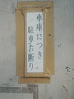 b0019349_16281658.jpg